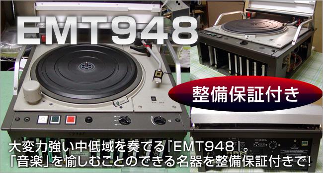 EMT948